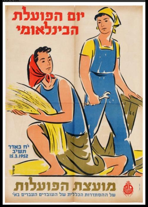 shamir_nternational_women_workers_day_pppa