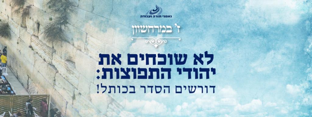 """Don't forget Diaspora Jewry"""