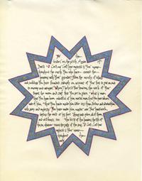 Psalm 8 (English) from I Will Wake the Dawn: Illuminated Psalms, by Debra Band (JPS, 2007)