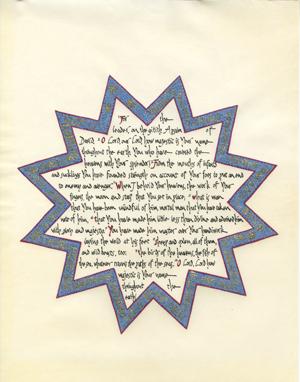 Psalm 8 (Hebrew) from I Will Wake the Dawn: Illuminated Psalms by Debra Band