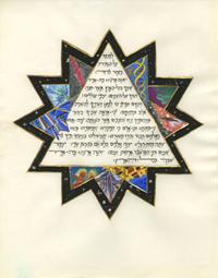 Psalm 8 (Hebrew), from I WIll Wake the Dawn: Illuminated Psalms, by Debra Band (JPS, 2007)