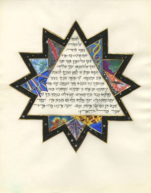 Psalm 8 (Hebrew), from I Will Wake the Dawn: Illuminated Psalms by Debra Band, 2007