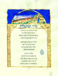 Psalm 126, from Kabbalat Shabbat: the Grand Unification