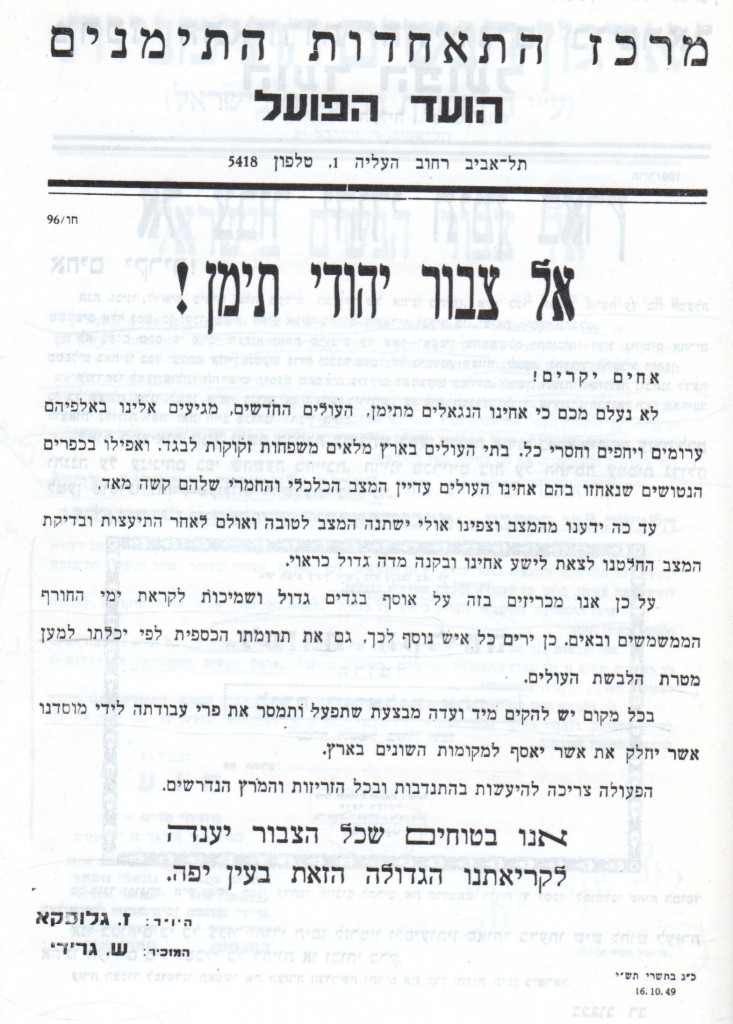 The Yemenite Organization turns to the public to ask for donations for the new wave of immigrants (Z. Gluska, On Behalf of the Jews of Yemen, p. 451).