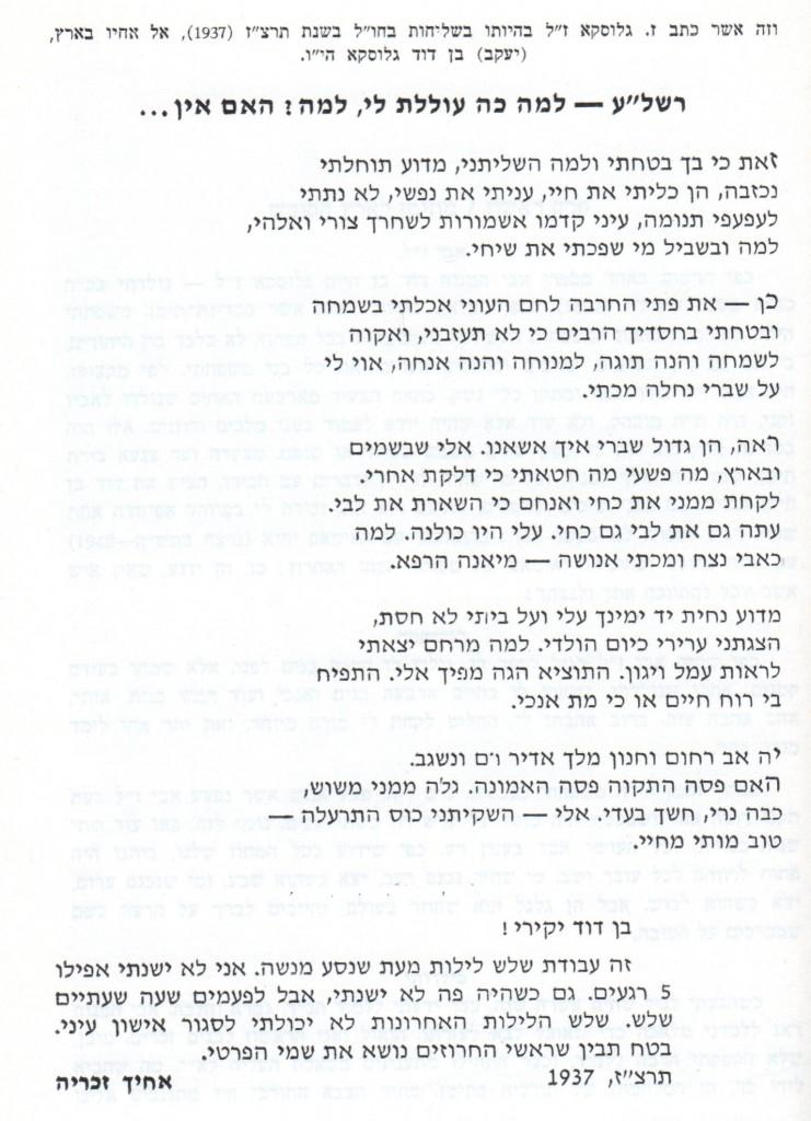 Z. Gluska, On Behalf of the Jews of Yemen, p. 89
