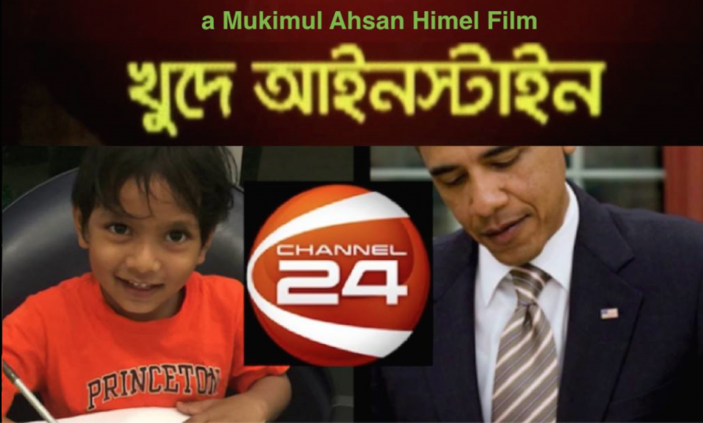On November 26, 2016, at 9:00 p.m., millions of parents in Bangladesh asked their children not to do their homework but to gather in front of the television set to watch খুদে আইনস্টাইন (Little Einstein ), an Ahsan Himel documentary based on Isaac's story. They cried in a joy while watching it on Channel 24.