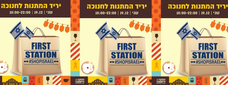 first-station-shopisrael