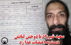 Political Activist Saeed Shirzad
