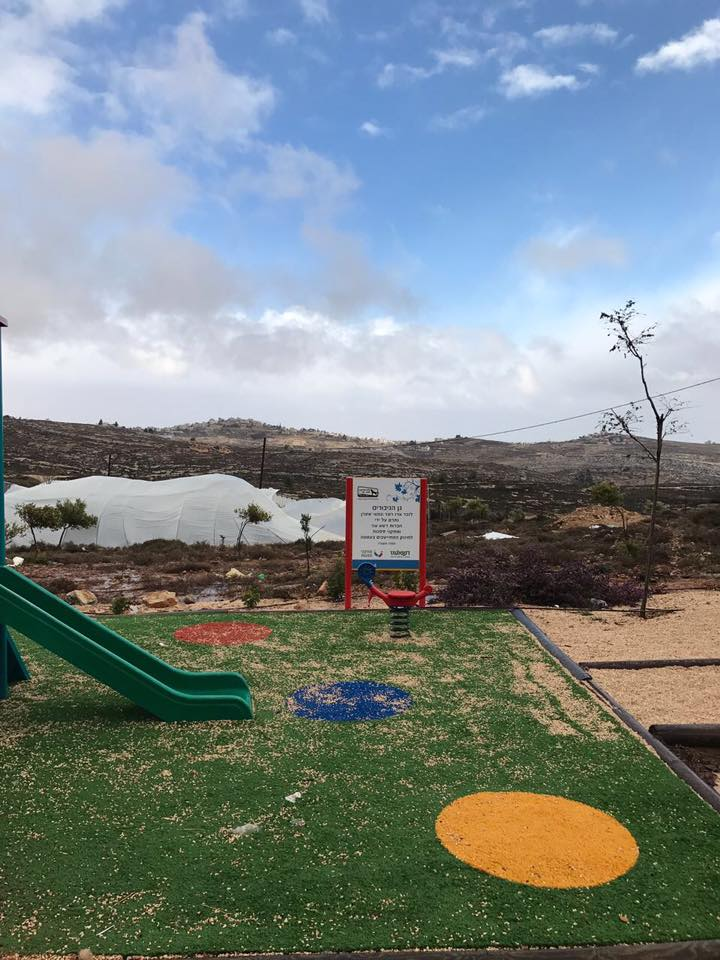 The park built in Erez's name