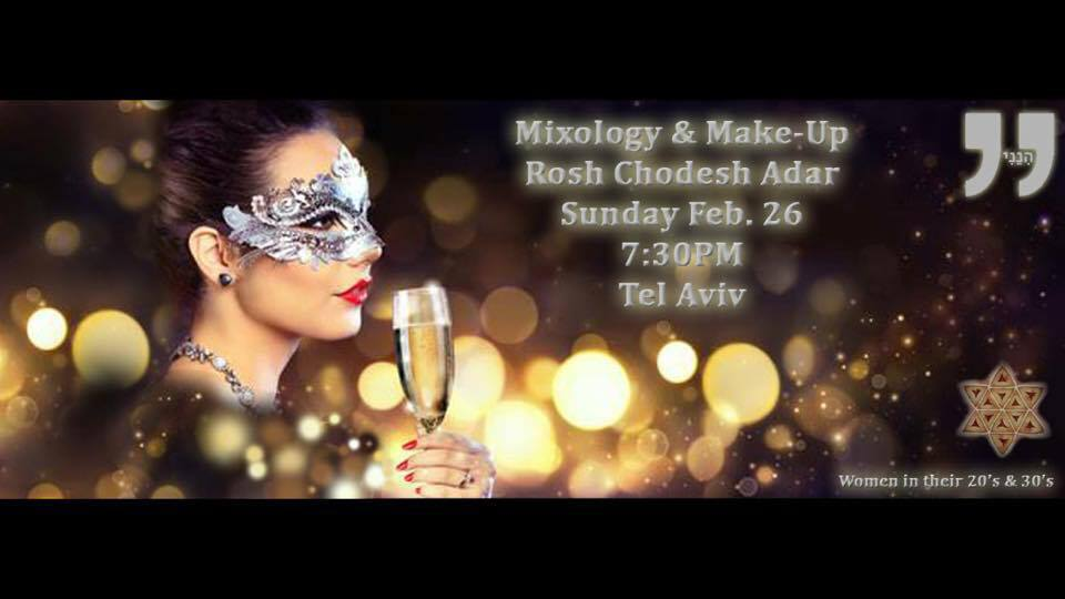 For more information on women's events in TLV contact: Info@hineni.org.il