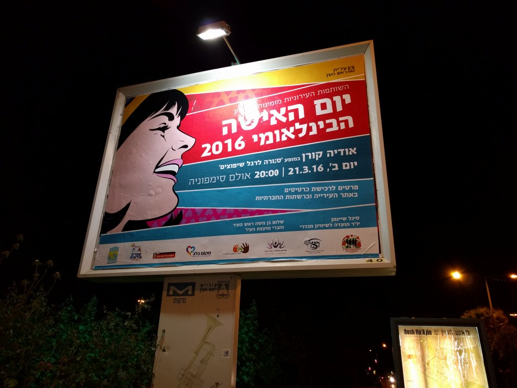 In Rosh HaAyin, a 2016 advertisement for International Women's Day (courtesy)