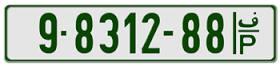 Palestinian License Plate