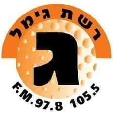 Reshet Gimmel logo