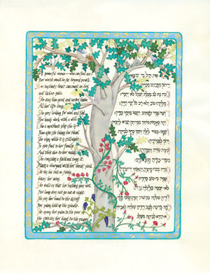 Aishet Hayil (beginning) from Kabbalat Shabbat: the Grand Unification, by Debra Band, with translation by Raymond P. Scheindlin