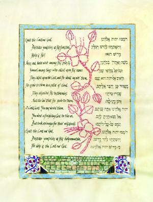 Psalm 99 ii from Kabbalat Shabbat: the Grand Unification