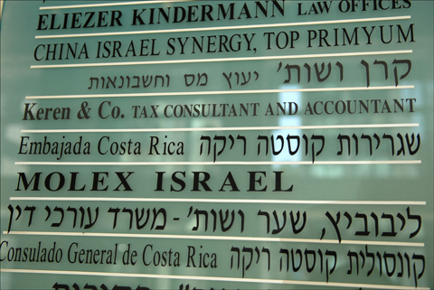 An office directory lists Costa Rica's Embassy in Israel, among other tenants, at the entrance to the Paz Towers in Ramat Gan. Photo: Larry Luxner