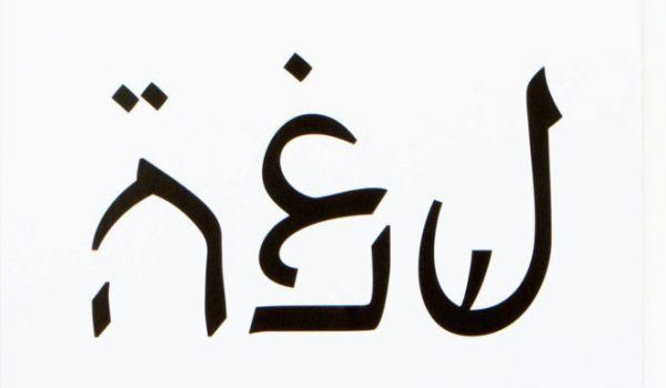 Safa (language) in arabic-hebrew