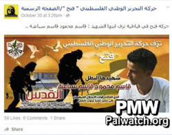 """Fatah movement escorts its heroic Martyr to his wedding."" Posted to the official Facebook page of the Fatah movement, Oct. 30, 2015. Source: PMW"