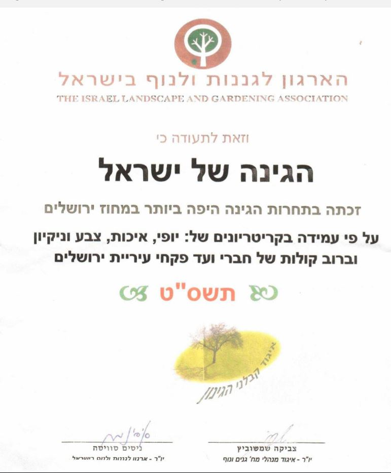 Recognition of Yisroel DAniel by the City of Jerusalem