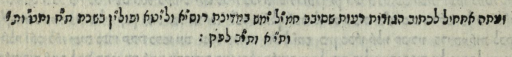 "A scan of a sentence in Nathan Hannover's 1653 book ""Yeven Metzula"" about the massacres of Jews during the Khmelnytsky Uprising: ""I write of the Evil Decrees of Chmiel, may his name be obliterated... in (5)'408 to '411."" National Library of Israel scan of Nathan Hannover's ""Yeven Metzula"", printed in Venice, 1653. Source: https://en.wikipedia.org/wiki/Khmelnytsky_Uprising#/media/File:Yeven53.png"