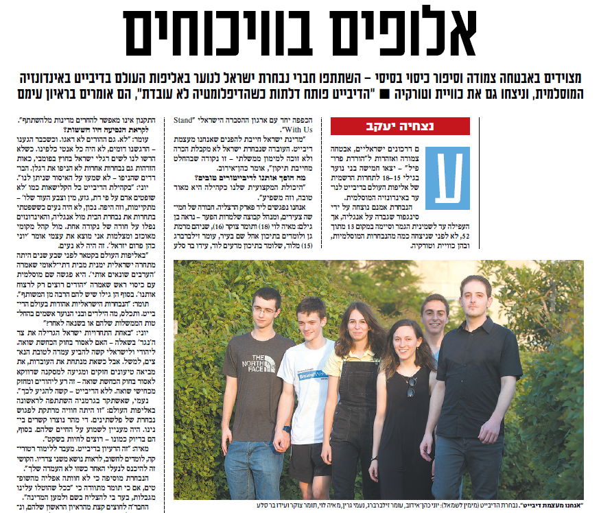Team Israel featured in Israel Hayom on their return from the World Schools Debating Championships in Bali, Indonesia this summer