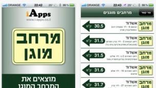 Capture d'écran des applications relatives à la sécurité en hébreu (Crédit : autorisation)