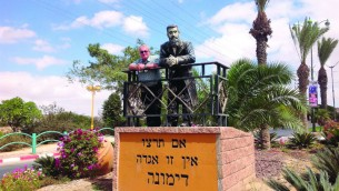 In Dimona, Tuvia stands with Theodor Herzl, who does not talk back.