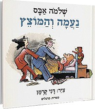 Naama and the Pacifier by Shlomo Abas