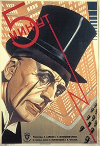 This poster is also in the show about early Soviet cinema now at the Jewish Museum.