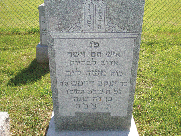 Leslie Srolovits and his family came upon Uncle Moishe's grave in Washington Cemetery about 48 years ago.