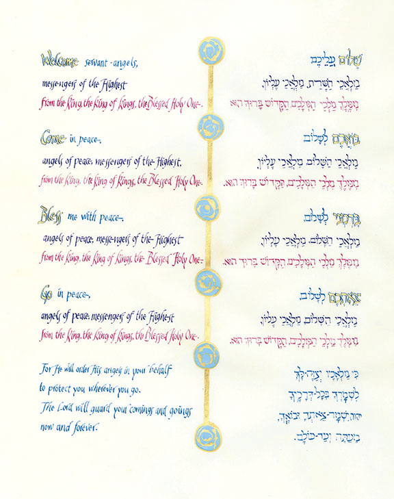 The words to Shalom Aleichem are decorated with the gold and blue arabesque pattern that Ms. Band uses to represent the Shechinah.