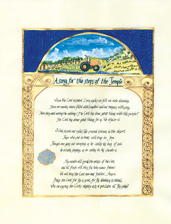 The English words of Shir HaMaalot, just before Birkhat Hamazon, are topped by a tractor and bordered by pomegranates.