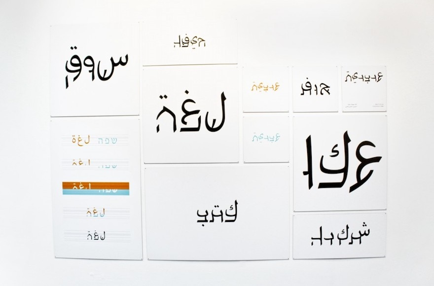 Examples of Aravit words hanging on display. (Courtesy of Liron Lavi Turkenich)