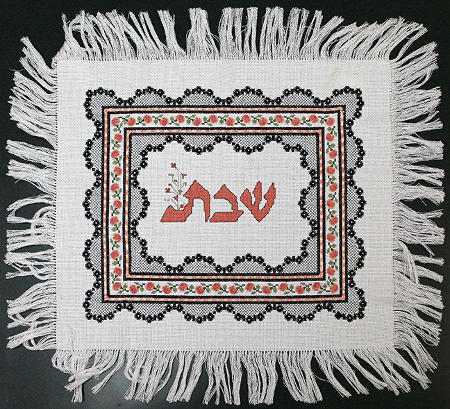 One of the challah covers that graced tables on Shabbat and holidays