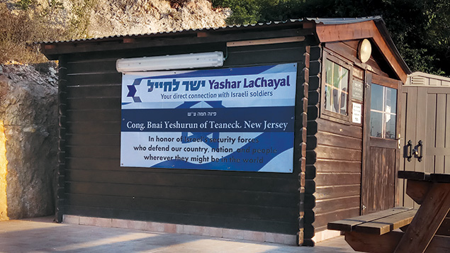 A sign on the side of the building shows its sponsorship by Bnai Yeshurun of Teaneck.
